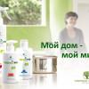Средства по уходу за домом в каталоге «Сибирское здоровье»