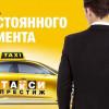 Компанией Такси ПРЕСТИЖ Москва может гордиться