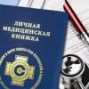 Медицинские документы без волокиты