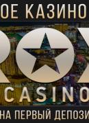 Зачем Rox Casino нужно зеркало