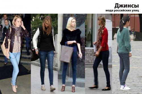 модные джинсы синего цвета 2013