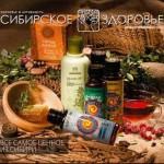 каталог Сибирское здоровье
