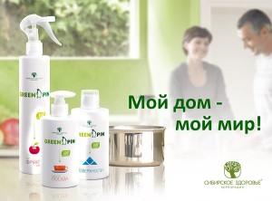 GreenPin Сибирское здоровье