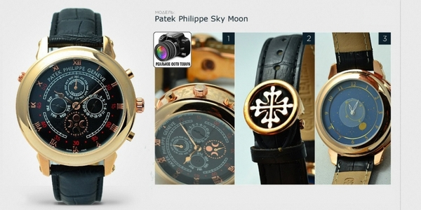 Patek Philippe Sky Moon купить