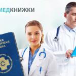 Если необходима медицинская книжка