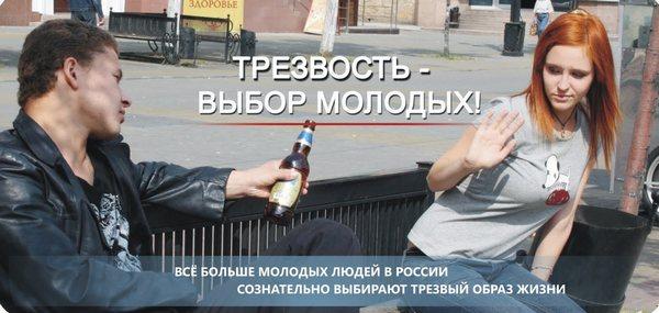 молодежь отказывается от алкоголя