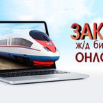 Заказывать билет на поезд лучше онлайн